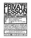 「YOSHITAKA OTA PRESENTS PRIVATE LESSON」 第2弾!