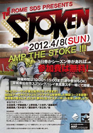 Stoken2012_s.jpeg